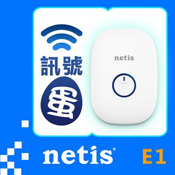NETIS netis WIFI 無線訊號強波器 E1 訊號蛋(E1)