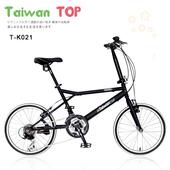 《Taiwan TOP》SHIMANO 20吋21速 K型小徑車(消光黑)