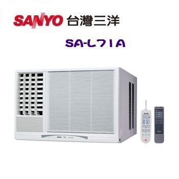 SANYO三洋 11-13 坪定頻左吹式窗型冷氣(SA-L71A)