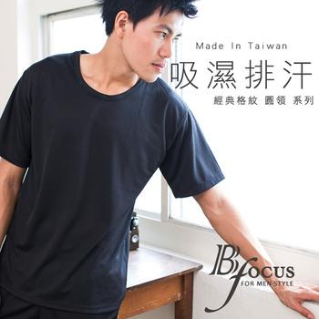 美麗焦點 吸濕排汗格紋圓領衫(7530)(黑色L)