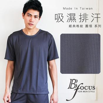 美麗焦點 吸濕排汗格紋圓領衫(7530)(深灰L)