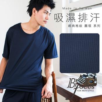 美麗焦點 吸濕排汗格紋圓領衫(7530)(丈青L)