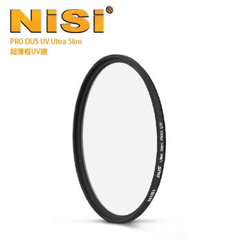 NISI 耐司 UV 77mm DUS Ultra Slim PRO 超薄框UV鏡(公司貨)(UV)