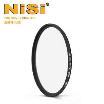 NISI 耐司 UV 52mm DUS Ultra Slim PRO 超薄框UV鏡(公司貨)(UV)