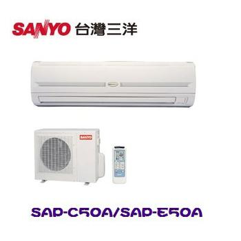 SANYO三洋 8-9 坪定頻一對一分離式冷氣(SAP-C50A/SAP-E50A)