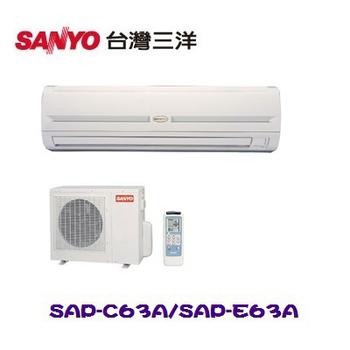 SANYO三洋 10-12 坪定頻一對一分離式冷氣(SAP-C63A/SAP-E63A)