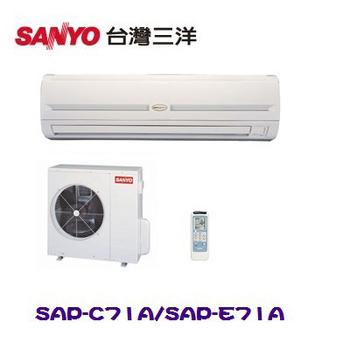 SANYO三洋 11-13 坪定頻一對一分離式冷氣(SAP-C71A/SAP-E71A)