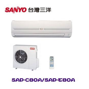 SANYO三洋 12-14 坪定頻一對一分離式冷氣(SAP-C80A/SAP-E80A)