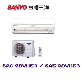 【SANYO三洋】 標準5坪用精品型變頻冷暖分離式空調(SAC-28VHE3/SAE-28VHE3)