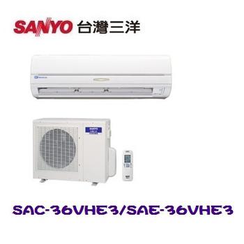 【三洋SANYO】 標準6坪用精品冷暖變頻分離式空調(SAC-36VHE3/SAE-36VHE3)