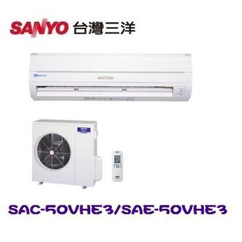 【三洋SANYO】 標準8.5坪用精品冷暖變頻分離式空調(SAC-50VHE3/SAE-50VHE3)