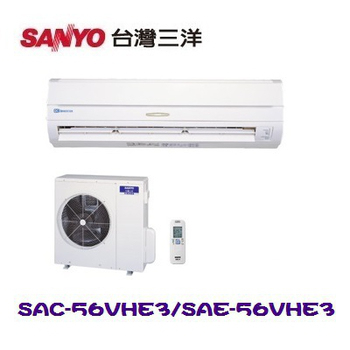 【三洋SANYO】 標準9.5坪用精品冷暖變頻分離式空調(SAC-56VHE3/SAE-56VHE3)