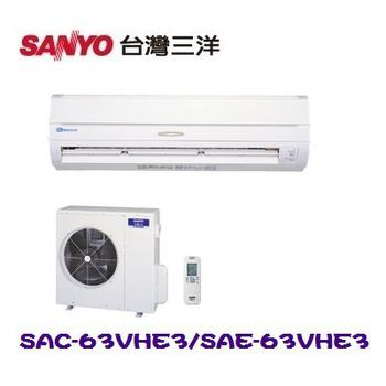 【三洋SANYO】 標準11坪用精品冷暖變頻分離式空調(SAC-63VHE3/SAE-63VHE3)