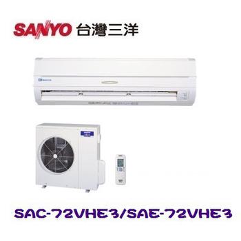 【三洋SANYO】 標準12坪用精品冷暖變頻分離式空調(SAC-72VHE3/SAE-72VHE3)