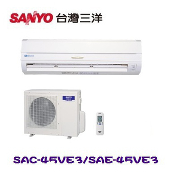 SANYO三洋 7-9 坪精品變頻一對一分離式冷氣(SAC-45VE3/SAE-45VE3)