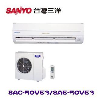 SANYO三洋 8-9 坪精品變頻一對一分離式冷氣(SAC-50VE3/SAE-50VE3)