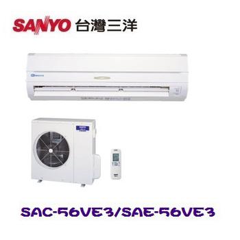 SANYO三洋 9-10 坪精品變頻一對一分離式冷氣(SAC-56VE3/SAE-56VE3)