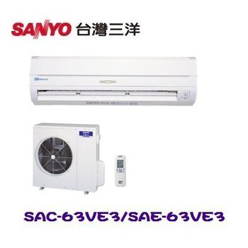 SANYO三洋 10-12 坪精品變頻一對一分離式冷氣(SAC-63VE3/SAE-63VE3)