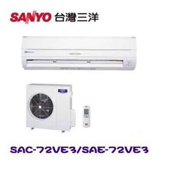 SANYO三洋 11-13 坪精品變頻一對一分離式冷氣(SAC-72VE3/SAE-72VE3)