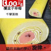 《艾葛》覆盆子草莓千層蛋捲(580g/入)