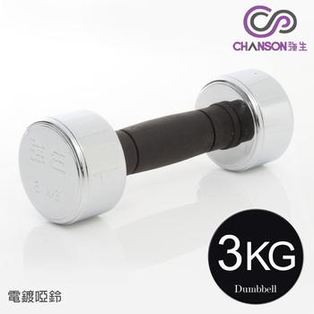 ★結帳現折★強生 CHANSON 3KG電鍍啞鈴