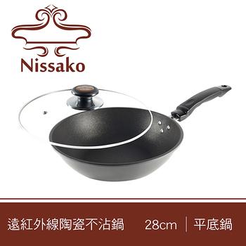 Nissako 【台灣製造】遠紅外線陶瓷不沾鍋28cm