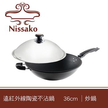 Nissako 【台灣製造】遠紅外線陶瓷不沾鍋36cm