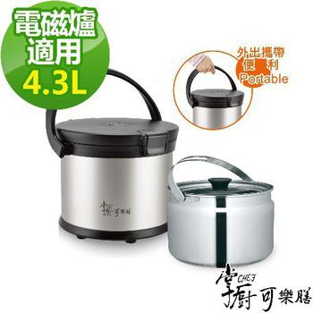 掌廚可樂膳 雙層真空燜燒提鍋4.3L(4.3L)