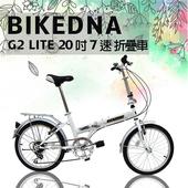 《BIKEDNA》G2 LITE 20吋7速 都市活力 折疊車(白)
