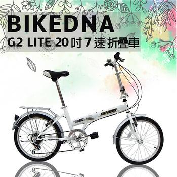 BIKEDNA G2 LITE 20吋7速 都市活力/摺疊車(白)