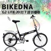 《BIKEDNA》G2 LITE 20吋7速 都市活力 折疊車(黑)