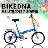 《BIKEDNA》G2 LITE 20吋7速 都市活力 折疊車(藍)