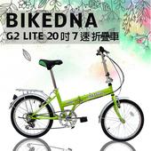 《BIKEDNA》G2 LITE 20吋7速 都市活力 折疊車(綠)