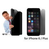 iPhone6/Plus 防窺玻璃鋼化膜0.2mm 高硬度9H鋼化玻璃(4.7吋)