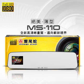 響尾蛇 【火眼系列MS-110】Full HD1080後照鏡行車記錄器(響尾蛇MS-110火眼系列)