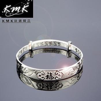 KMK鈦鍺精品 福滿天下(高級千足銀-手鐲)