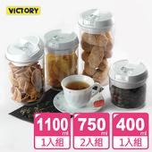 《VICTORY》圓形易扣食物密封保鮮罐#4件組