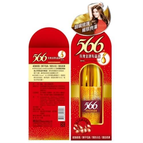 566 玫瑰金護髮晶油(50g)