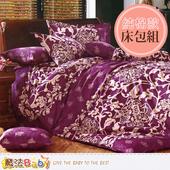 《魔法Baby》純棉5x6.2尺雙人枕套床包組(w02003)