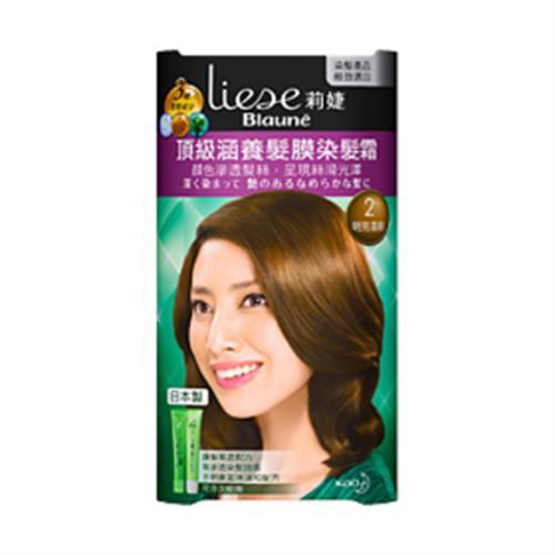 莉婕 頂級涵養髮膜染髮霜 2明亮淺棕(40g+40g)