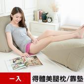《凱蕾絲帝》台灣製造-得體多功能加大舒壓美腿枕/抬腿枕/靠墊(茉綠秋香1入)
