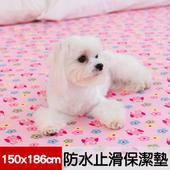 《米夢家居》台灣製造-全方位超防水止滑保潔墊/寵物墊(150x186cm)(貓頭鷹)