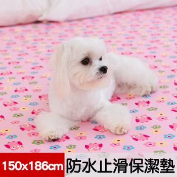 米夢家居 台灣製造-全方位超防水止滑保潔墊/寵物墊(150x186cm)(貓頭鷹)