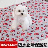 《米夢家居》台灣製造-全方位超防水止滑保潔墊/寵物墊(105x144cm)(猴子消防員)