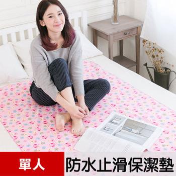 《米夢家居》台灣製造-全方位超防水止滑保潔墊/生理墊/尿布墊-單人105x144cm(貓頭鷹)