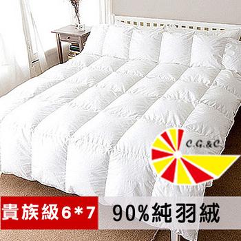 《凱蕾絲帝》台灣製造-貴族級(90%純絨)純天然立體純棉羽絨被(雙人6*7)