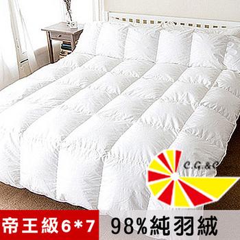 《凱蕾絲帝》台灣製造-帝王級(98%純絨)純天然立體純棉羽絨被(雙人6*7尺)