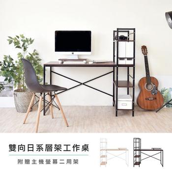 《Hopma》日系層架工作桌(附主機架)(胡桃木)