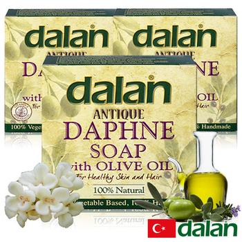 土耳其dalan 傳統工法手工系列3入團購組(月桂橄欖油潔膚皂x3)