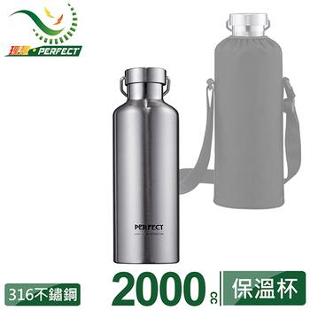 PERFECT 極致316真空保溫杯(銀-2000cc)